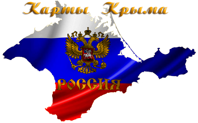 Карты Крыма подробные