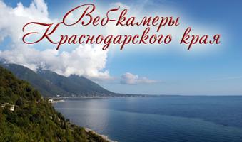 Пляж санатория Ай-Даниль п Даниловка - World-cam ru