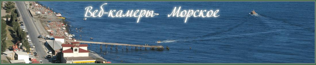 http://crimea-media.ru/Base/Webkamers/Web_Morskoe_base.png